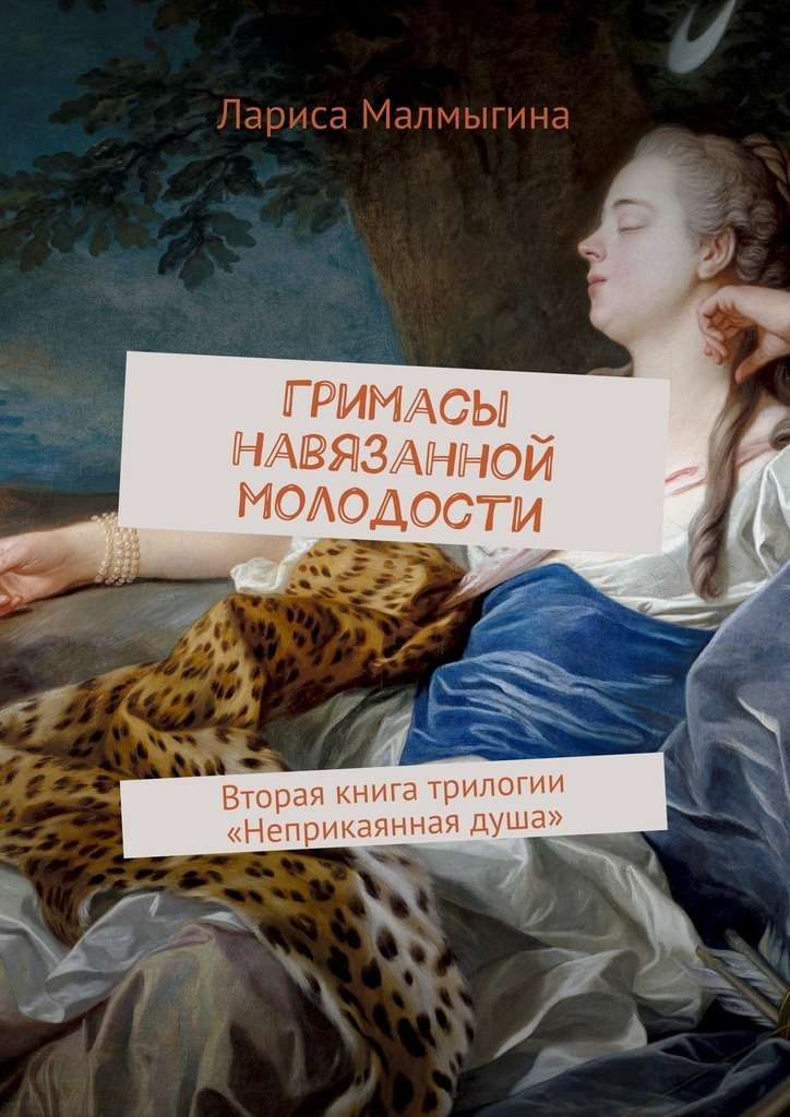 Гримасы навязанной молодости. Вторая книга трилогии «Неприкаянная душа»