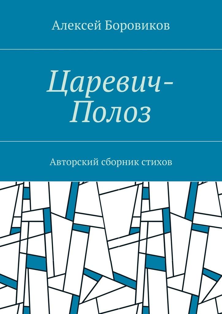 Царевич-Полоз. Авторский сборник стихов