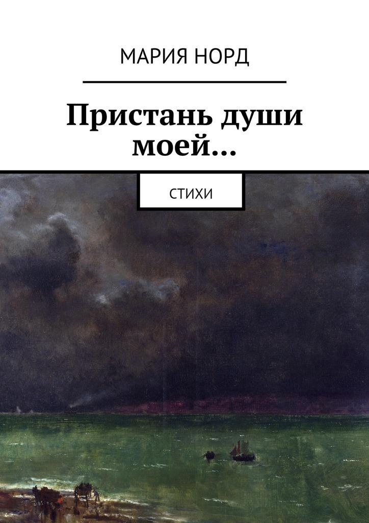 Пристань души моей… Стихи