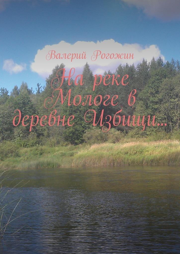 На реке Мологе в деревне Избищи…