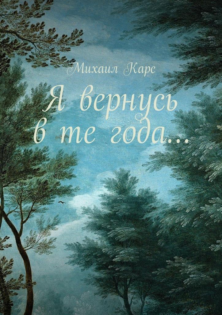 Я вернусь в те года… Сборник стихов