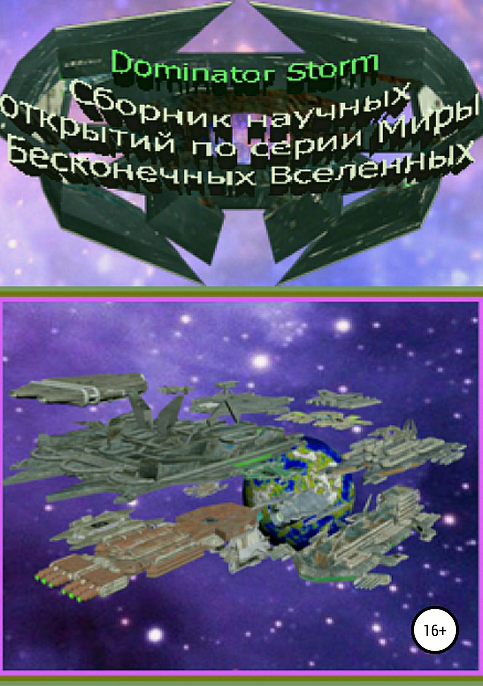 Сборник научных открытий по серии «Миры Бесконечных Вселенных»
