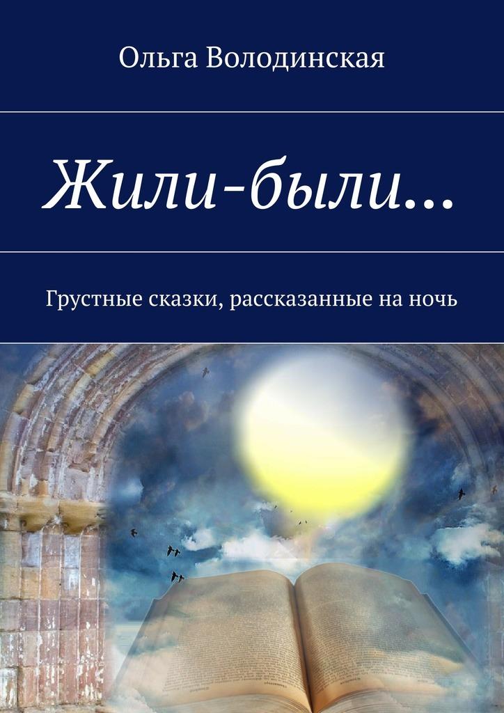 Жили-были… Грустные сказки, рассказанные на ночь