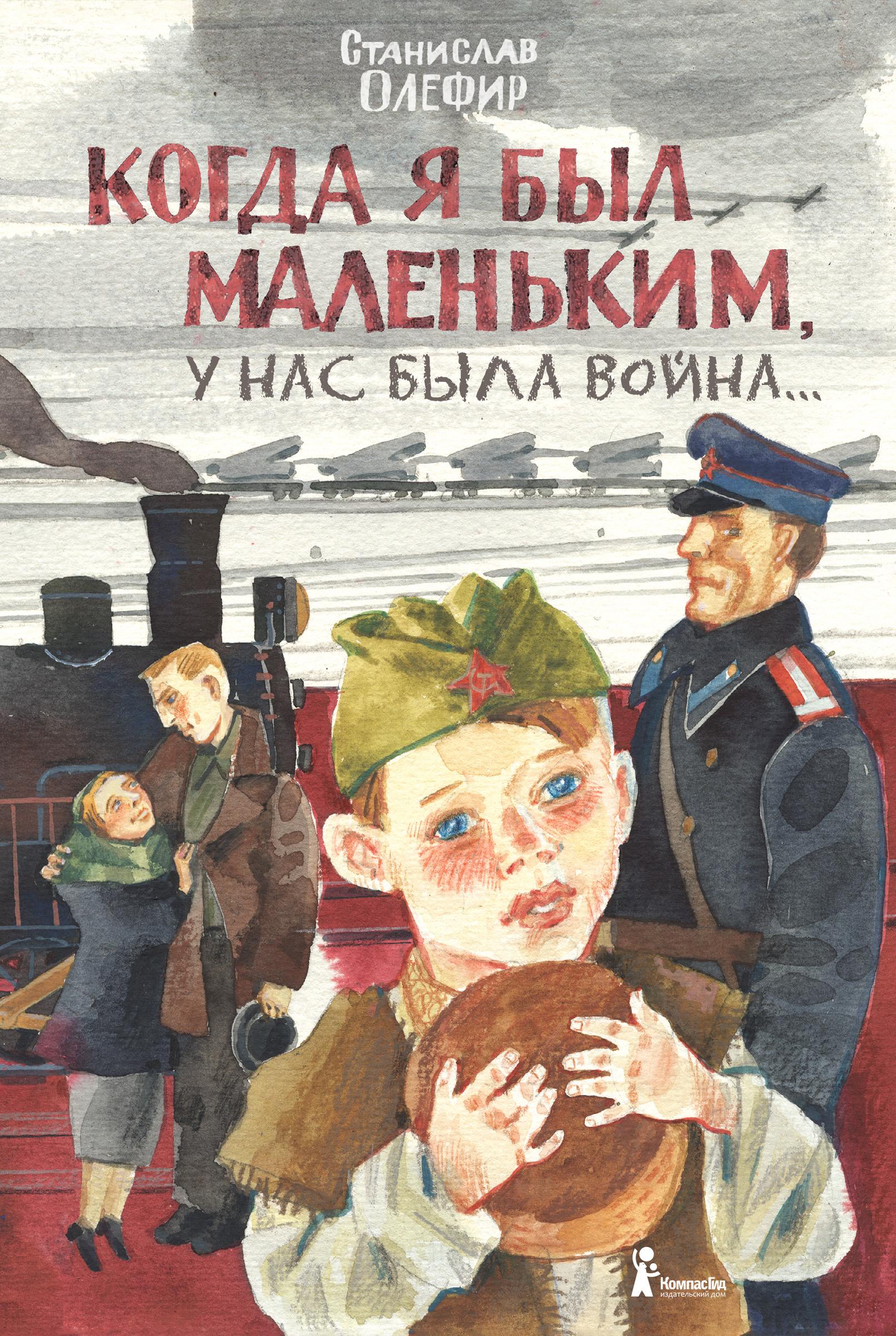 Когда я был маленьким, у нас была война… (сборник)