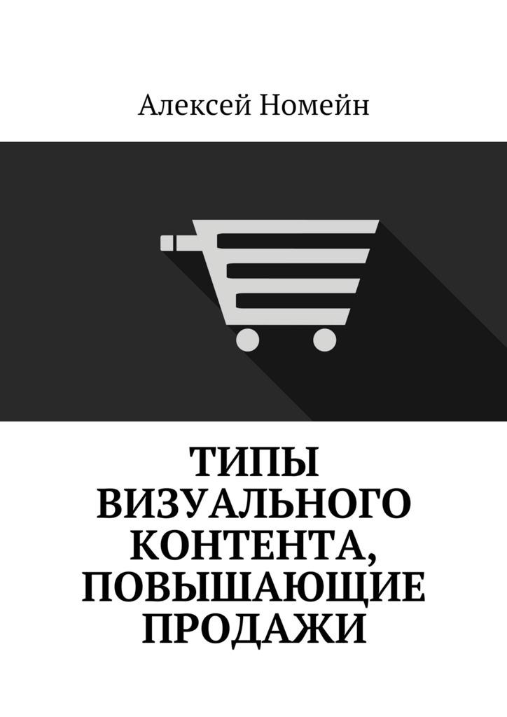 Типы визуального контента, повышающие продажи