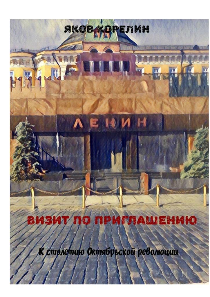 Визит по приглашению. К столетию Октябрьской революции