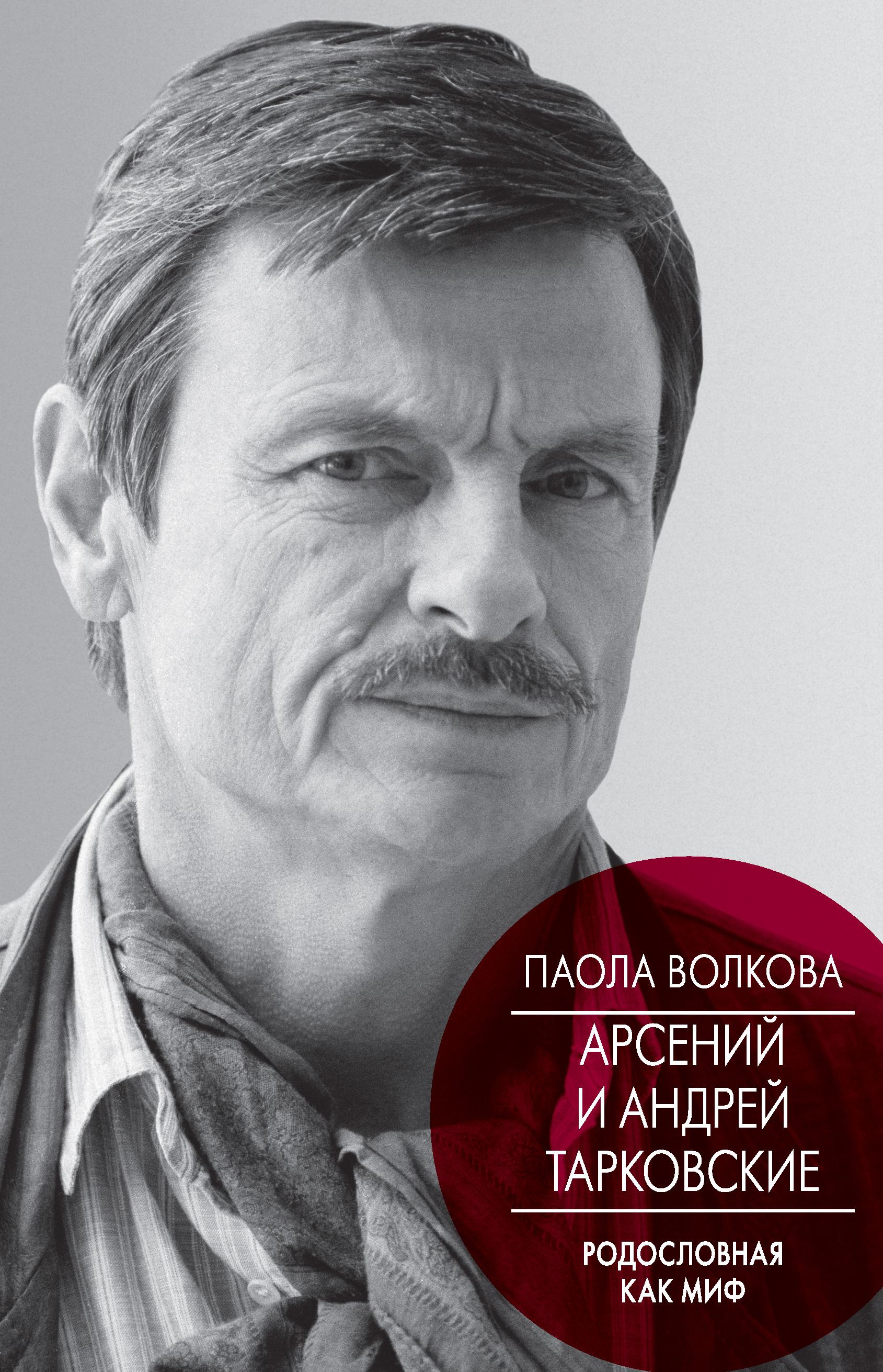 Арсений и Андрей Тарковские. Родословная как миф