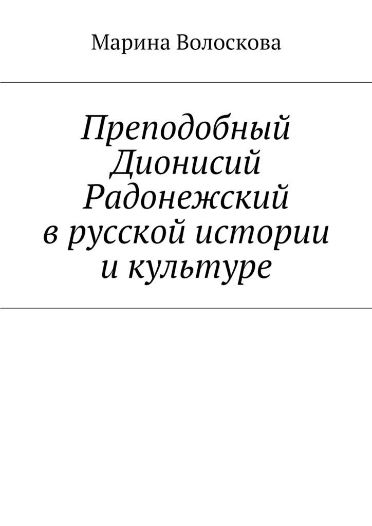 Преподобный Дионисий Радонежский врусской истории икультуре