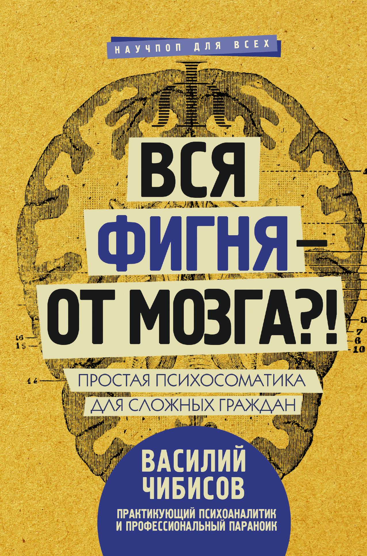 Вся фигня – от мозга?! Простая психосоматика для сложных граждан