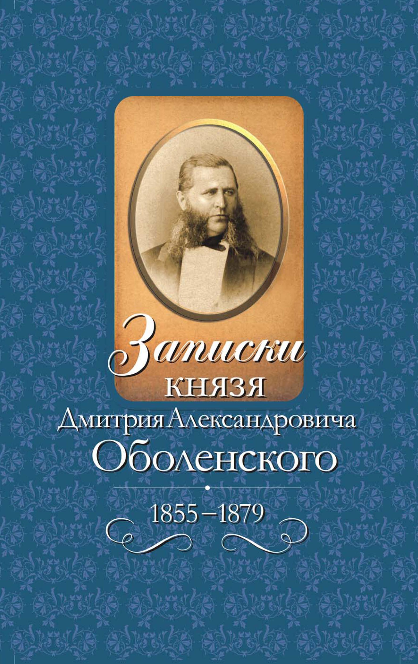 Записки князя Дмитрия Александровича Оболенского. 1855 – 1879