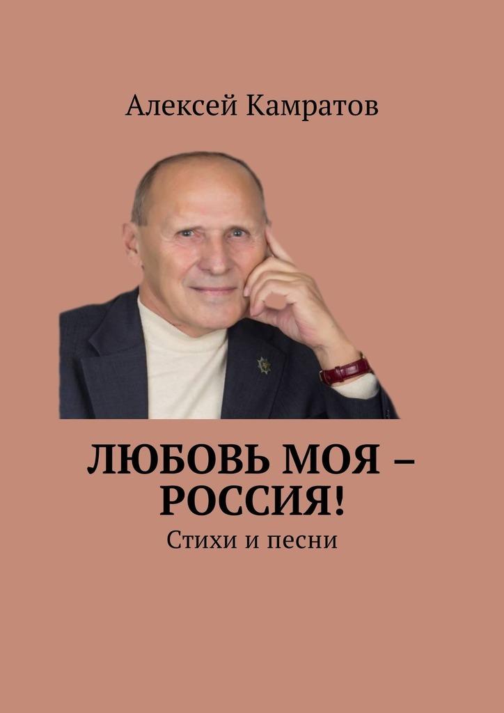 Любовь моя – Россия! Стихи ипесни