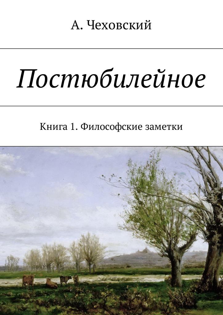 Постюбилейное. Книга1. Философские заметки