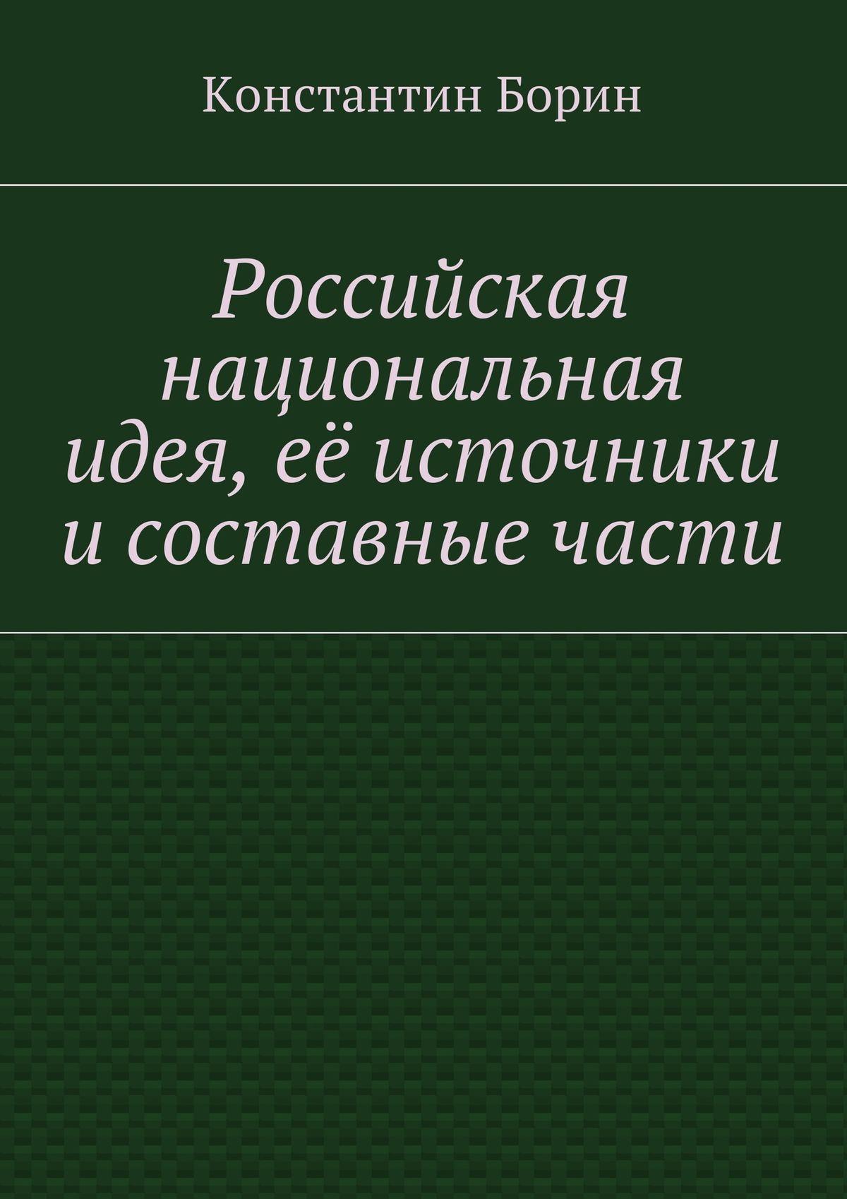 Российская национальная идея, её источники исоставные части