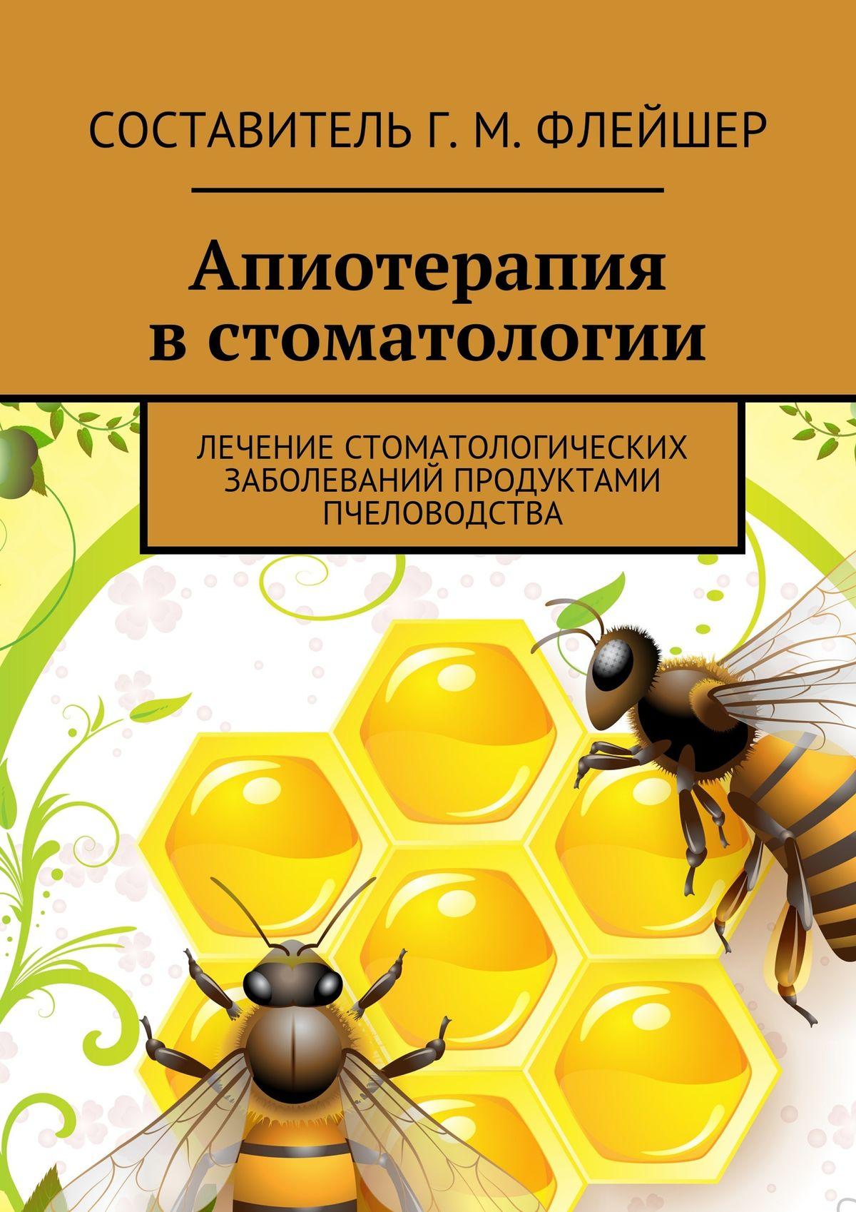 Апиотерапия встоматологии. Лечение стоматологических заболеваний продуктами пчеловодства