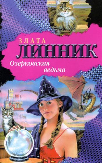 Озерковская ведьма
