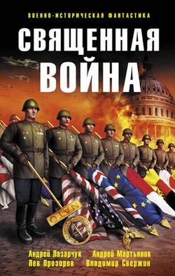 Священная война (сборник)