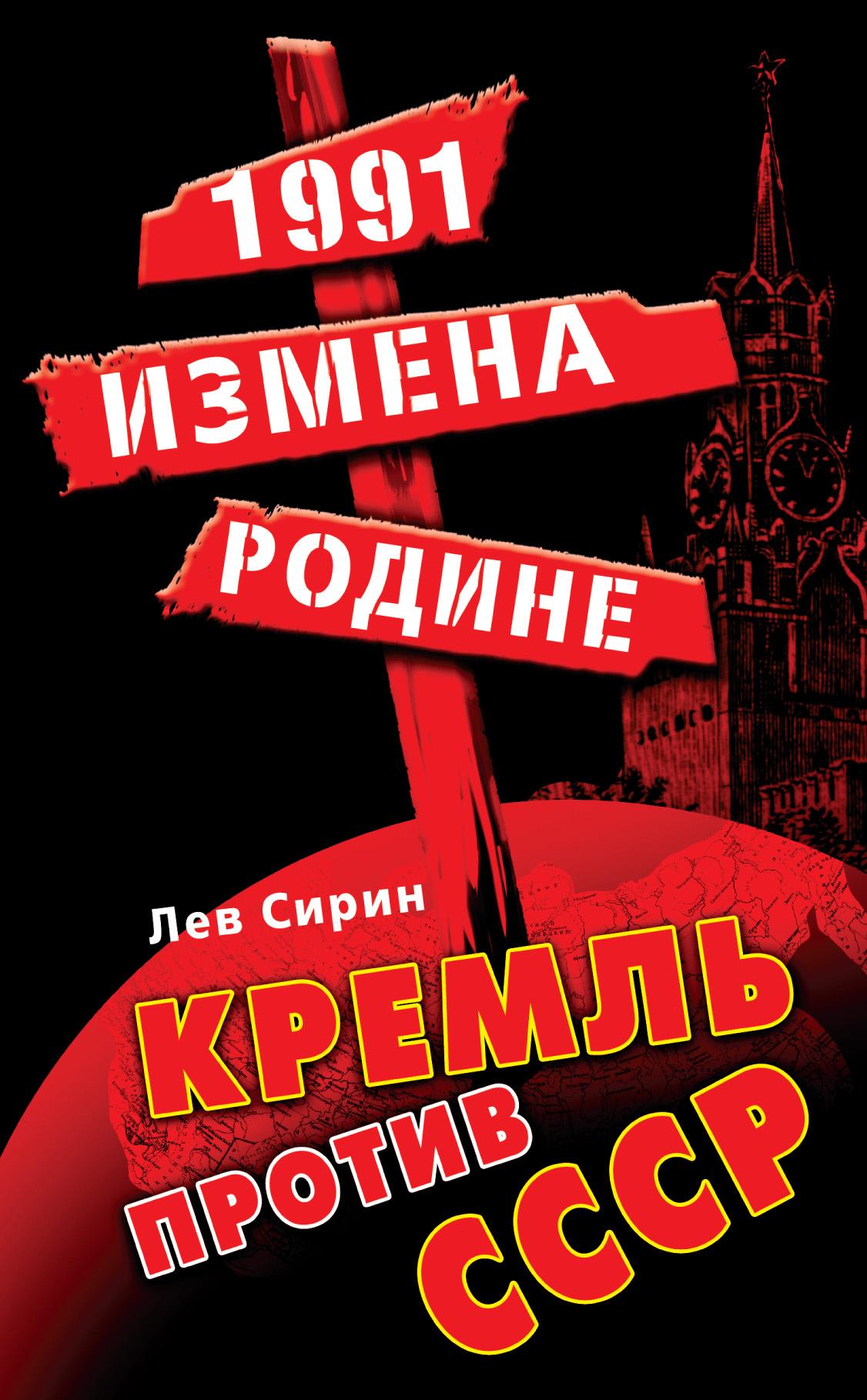 1991: измена Родине. Кремль против СССР