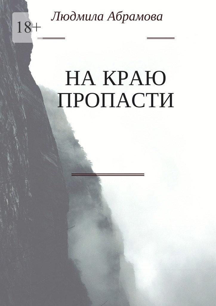 На краю пропасти
