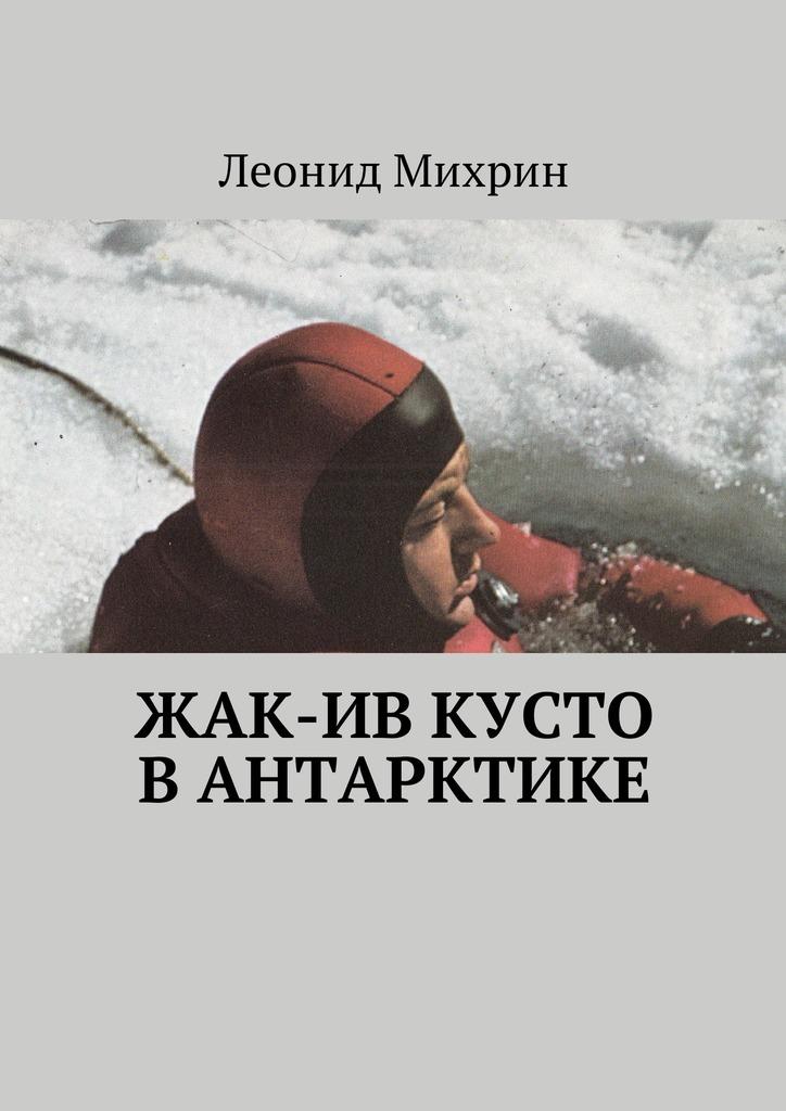 Жак-Ив Кусто вАнтарктике