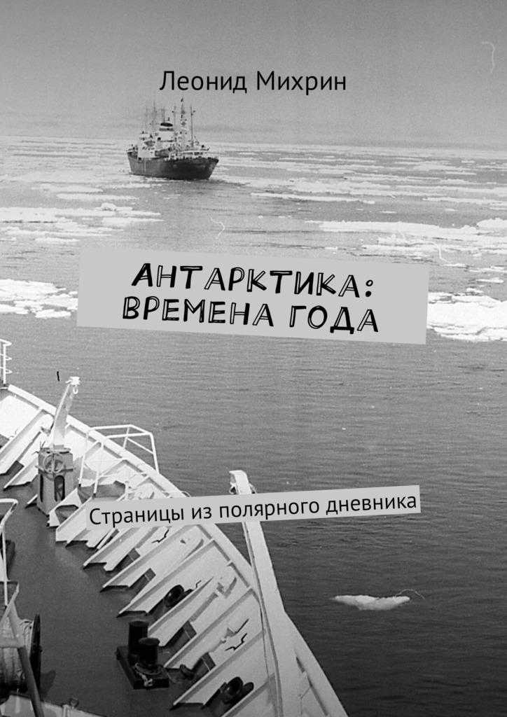 Антарктика: временагода. Страницы из полярного дневника
