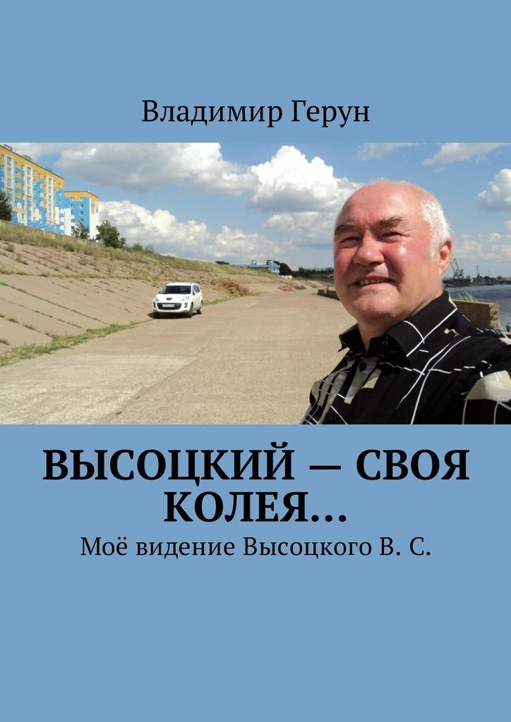 Высоцкий – своя колея… Моё видение ВысоцкогоВ.С.