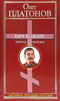 Бич божий: эпоха Сталина