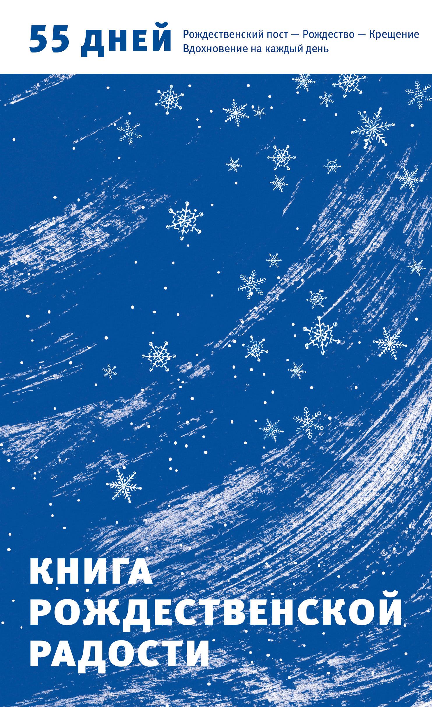 Книга Рождественской радости. 55 дней. Рождественский пост – Рождество – Крещение. Вдохновение на каждый день