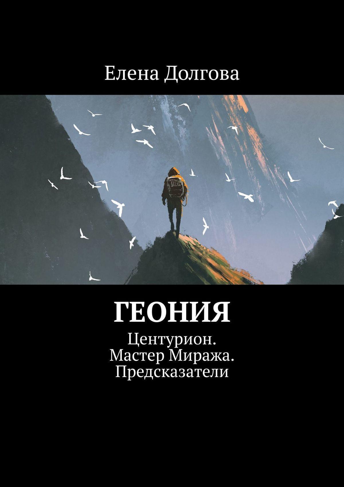Геония. Трилогия