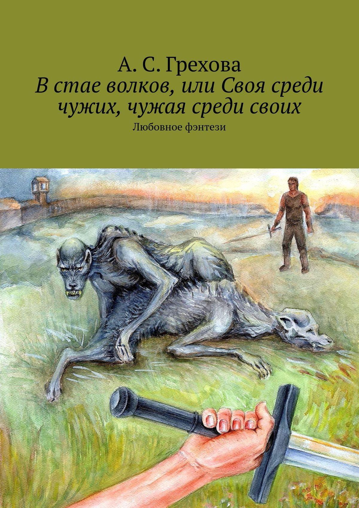 Встае волков, или Своя среди чужих, чужая среди своих. Любовное фэнтези