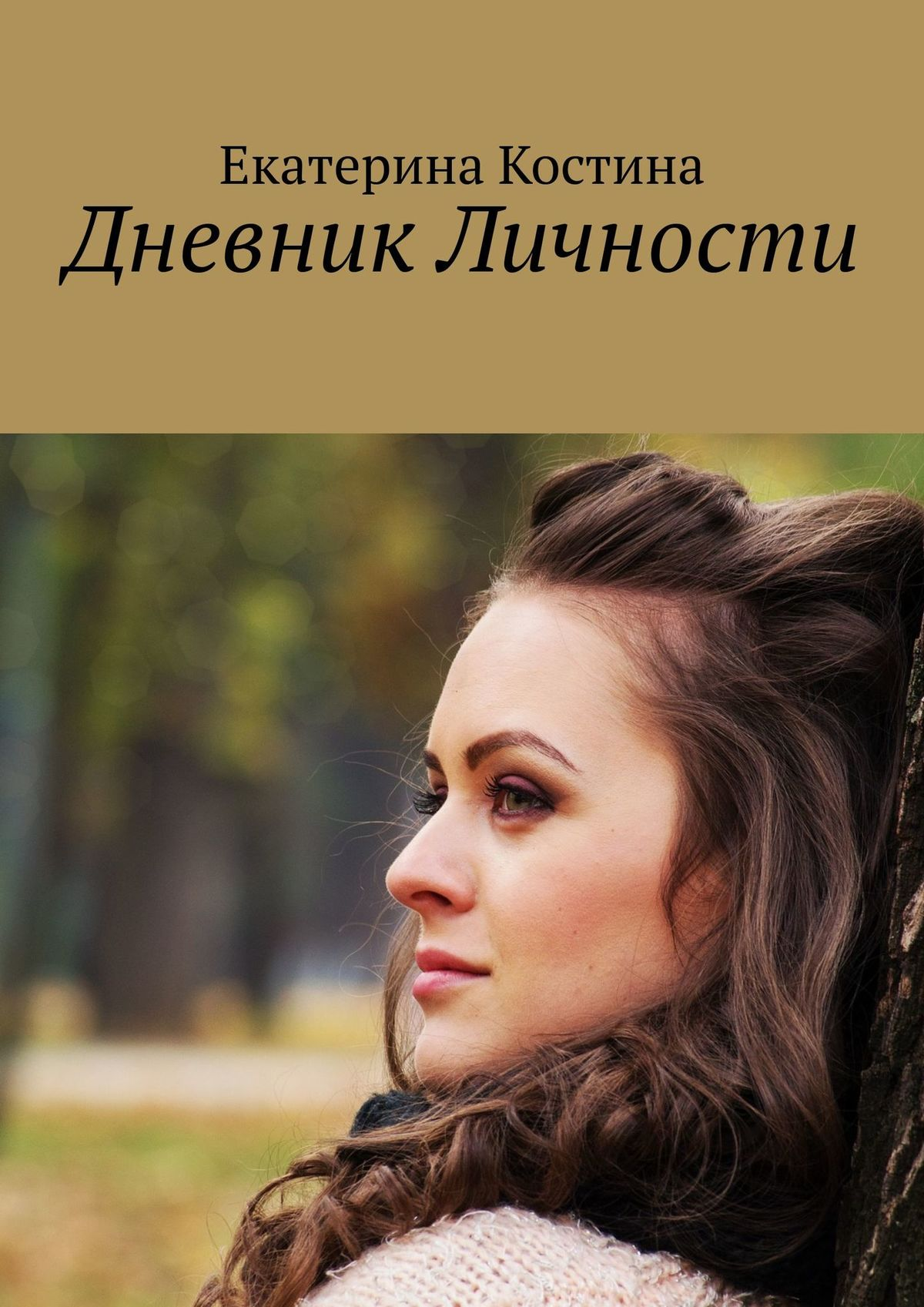 Дневник Личности