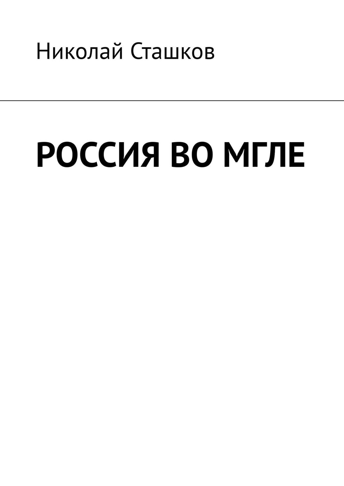 Россия вомгле