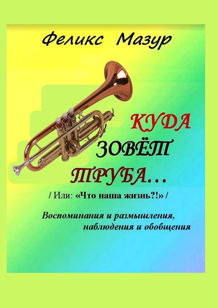 Куда зовет труба. Воспоминания и размышления, наблюдения и обобщения