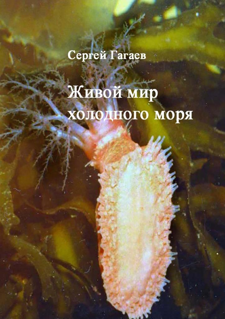 Живой мир холодного моря