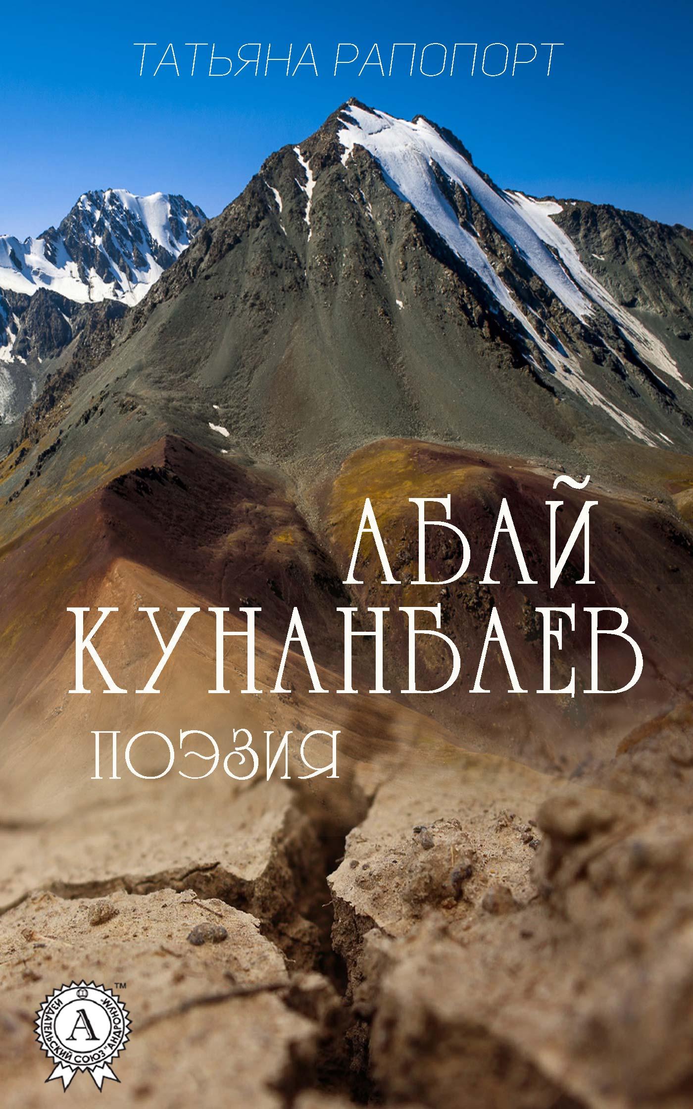 Абай Кунанбаев. Поэзия