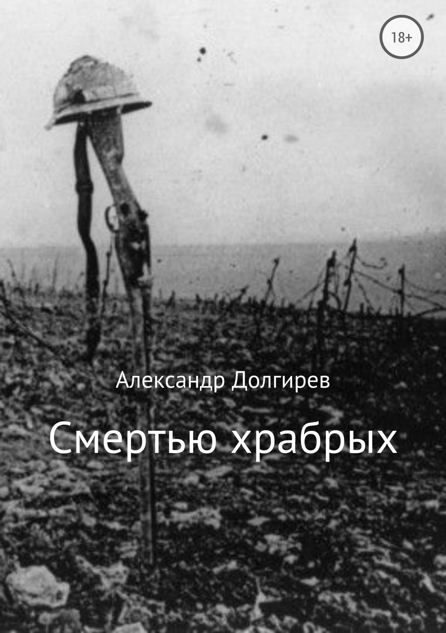 Смертью храбрых
