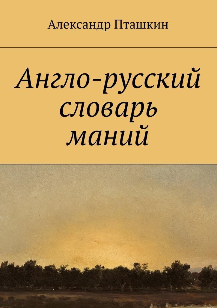 Англо-русский словарь маний