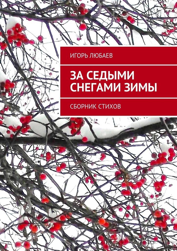 За седыми снегами зимы. Сборник стихов