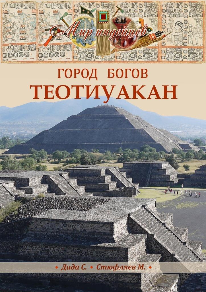 Теотиуакан. Город богов