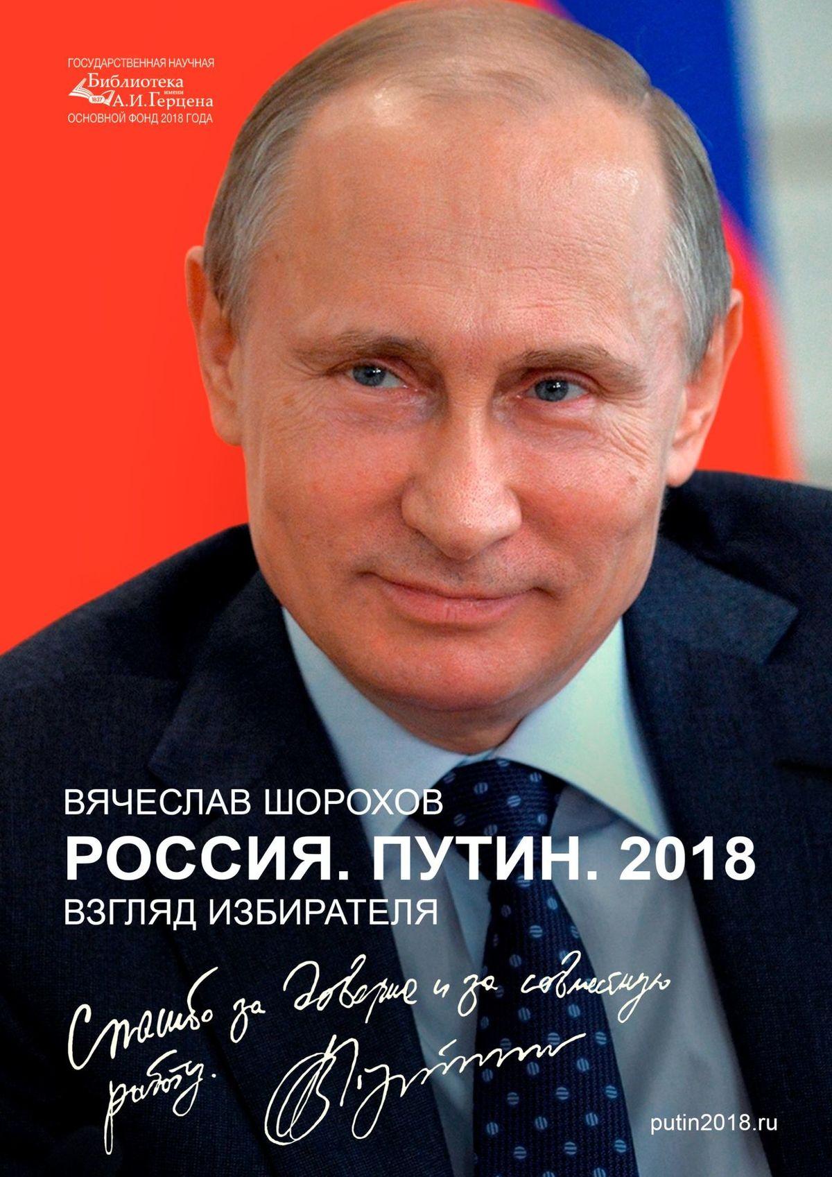 Россия. Путин.2018. Взгляд избирателя
