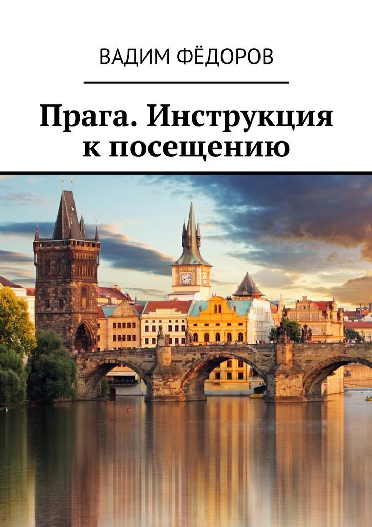 Прага. Инструкция кпосещению