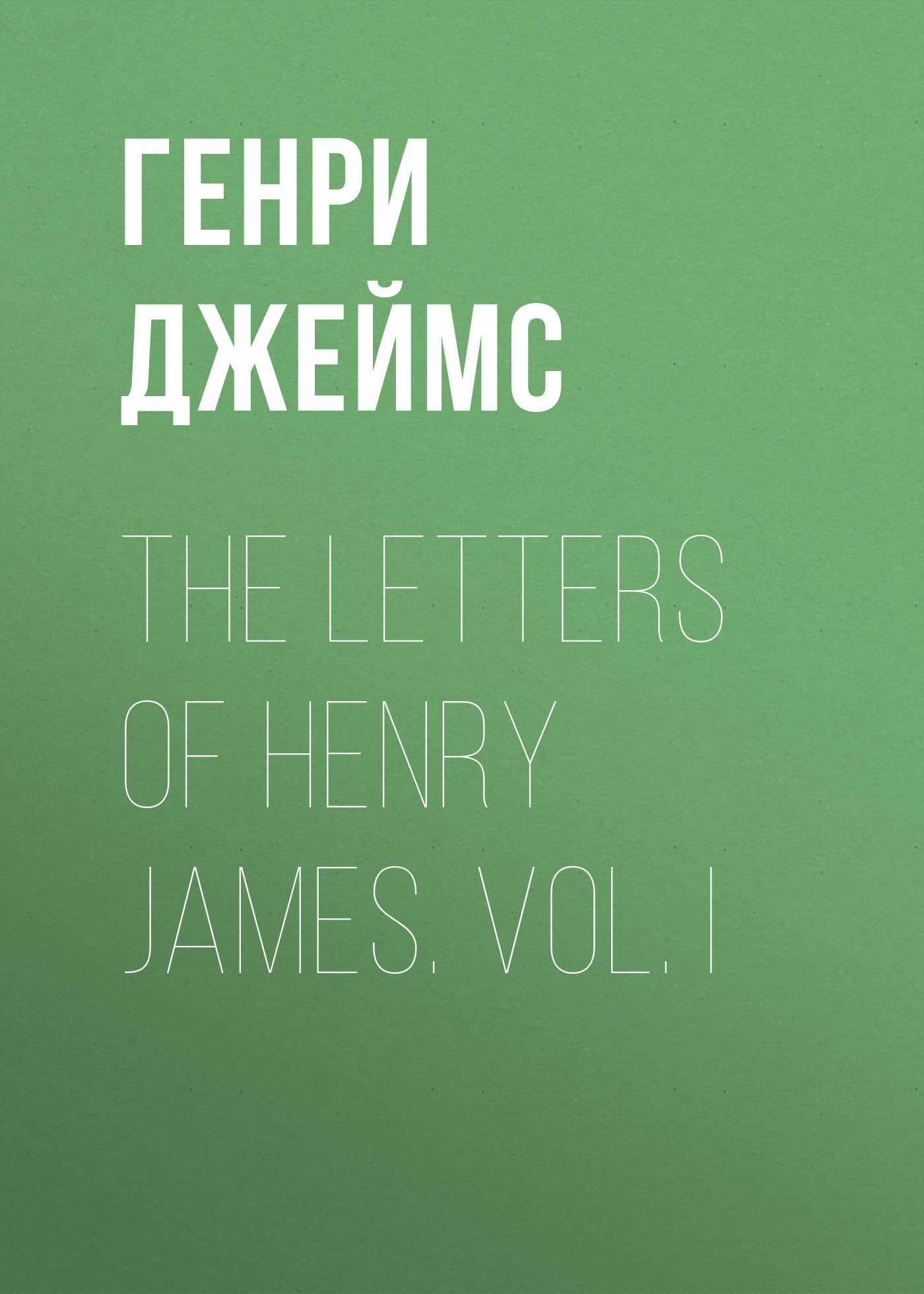 The Letters of Henry James. Vol. I