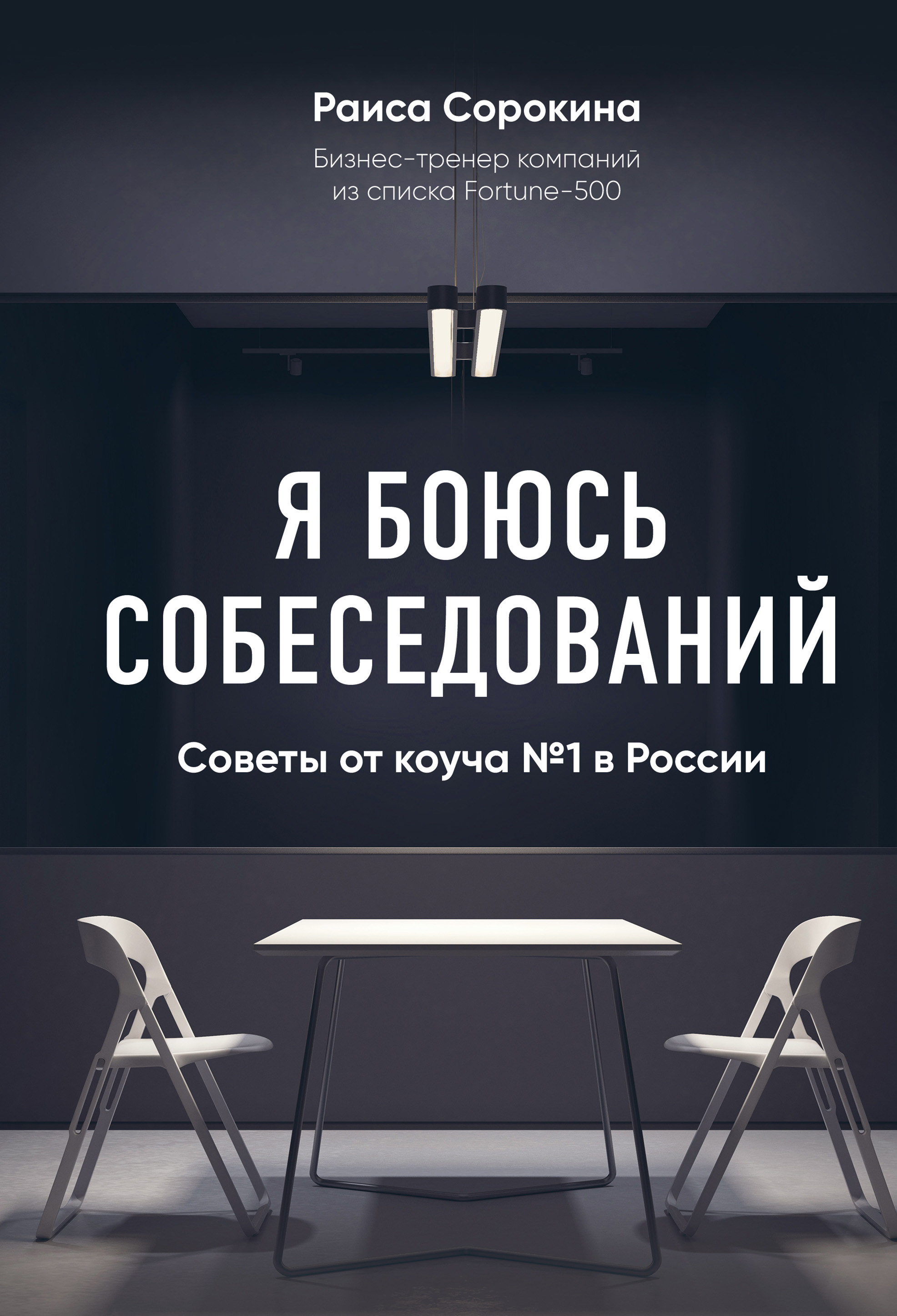 Я боюсь собеседований! Советы от коуча № 1 в России