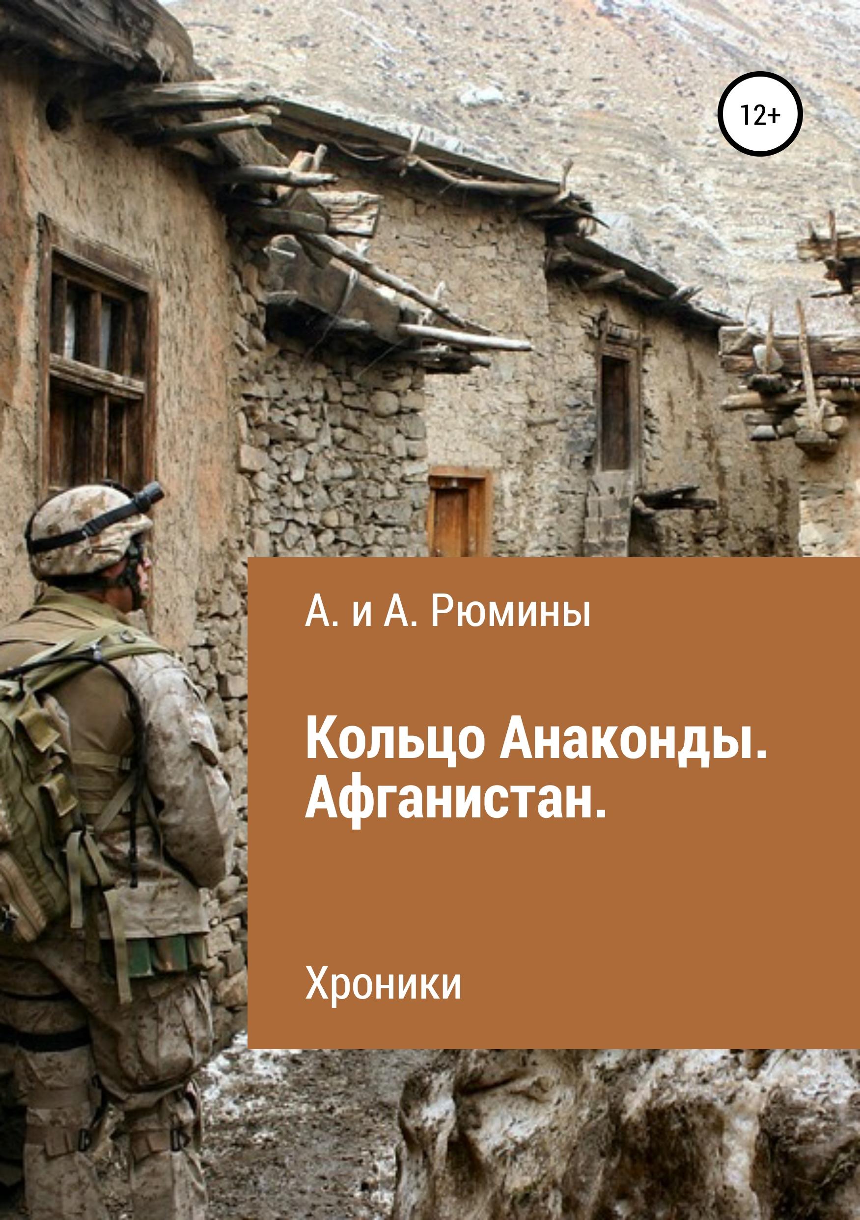 Кольцо Анаконды. Афганистан. Хроники