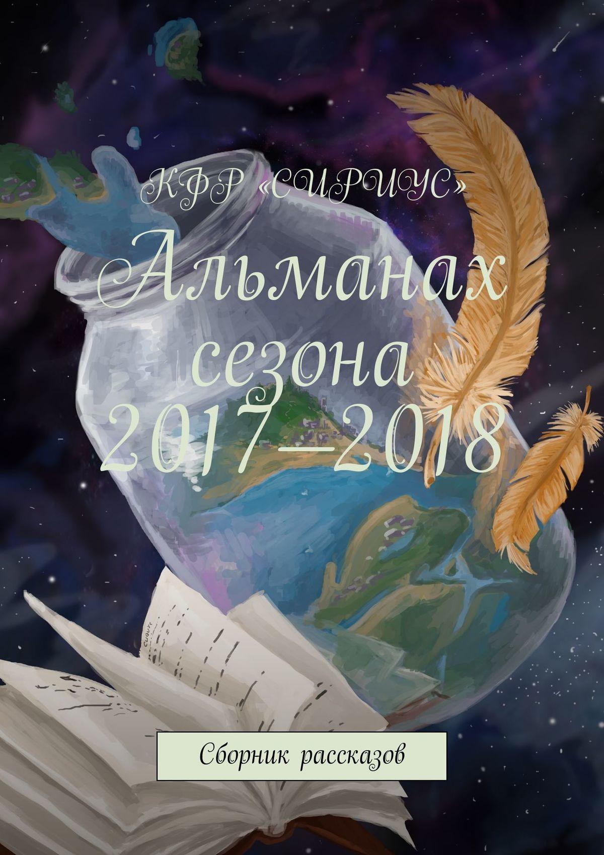 Альманах сезона 2017—2018. Сборник рассказов