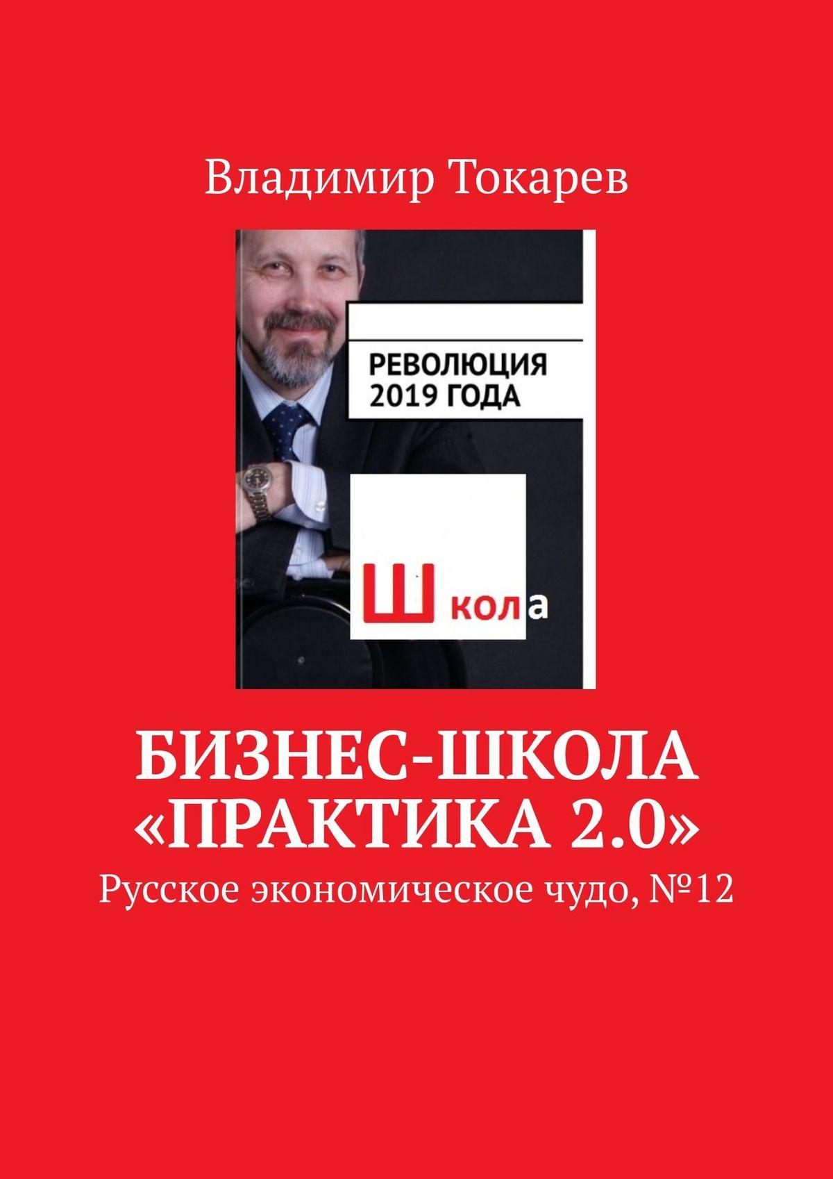 Бизнес-школа «Практика2.0». Русское экономическое чудо, № 12