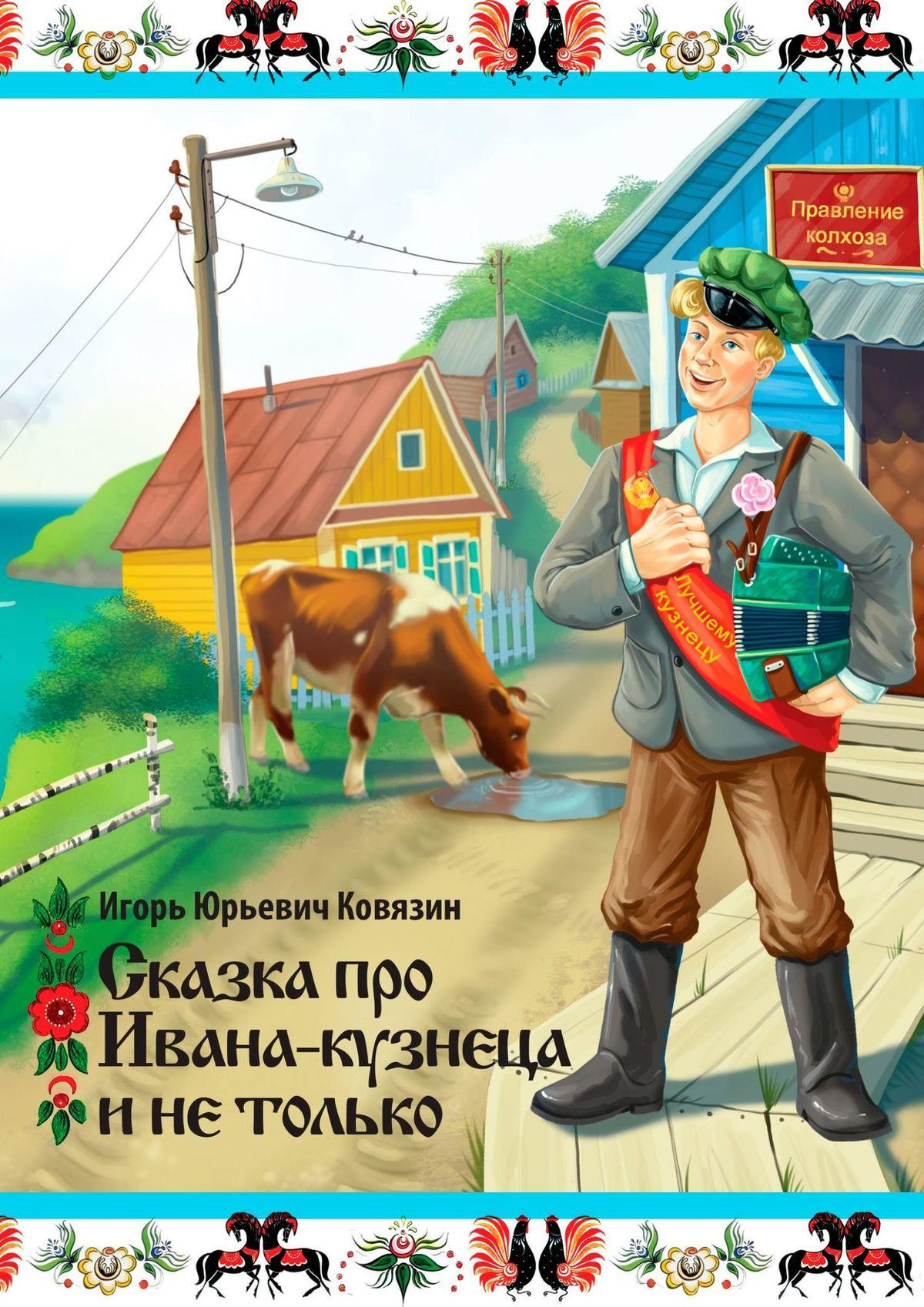 Сказка про Ивана-кузнеца и не только