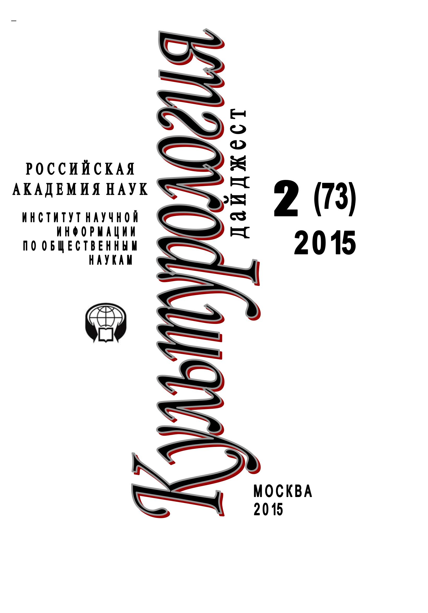 Культурология. Дайджест №2 / 2015