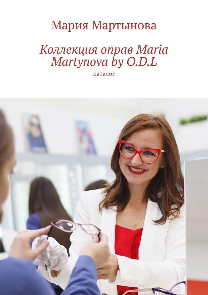 Коллекция оправ Maria Martynova byO.D.L. Каталог