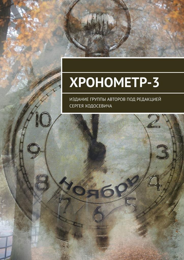Хронометр-3. Издание группы авторов под редакцией Сергея Ходосевича
