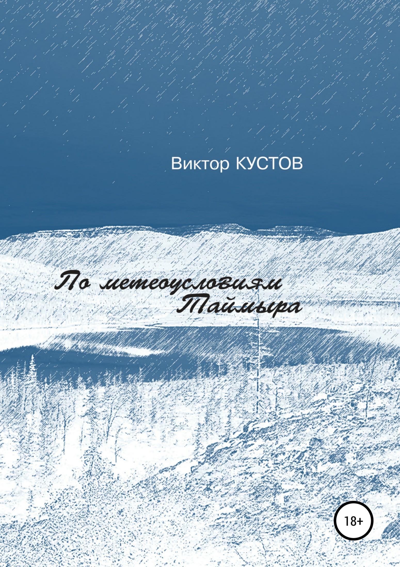 По метеоусловиям Таймыра
